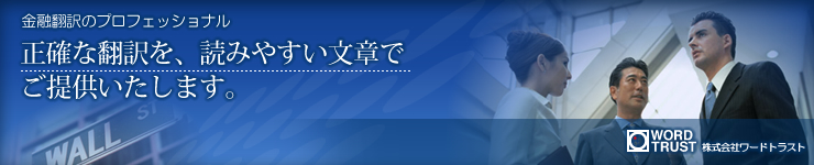 金融翻訳のプロフェッショナル - 正確な翻訳を、読みやすい文章でご提供いたします。